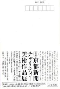 2010kyoto2